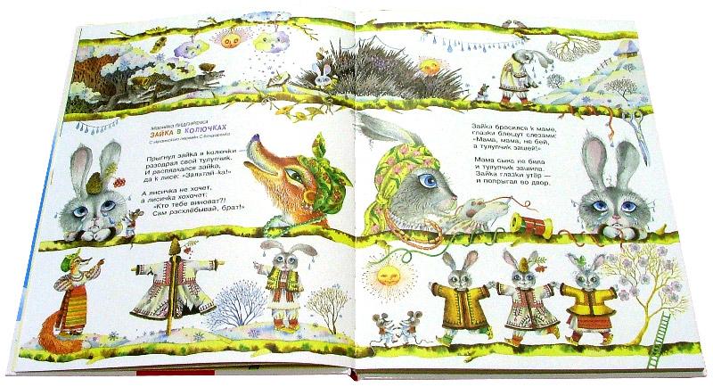Иллюстрация 1 из 14 для Любимые стиховытворения | Лабиринт - книги. Источник: Лабиринт