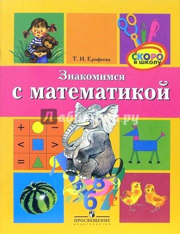 ерофеева знакомство с математикой
