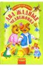 Два жадных медвежонка. Сказки ясюнас е бордюг с мазурина о худ два жадных медвежонка