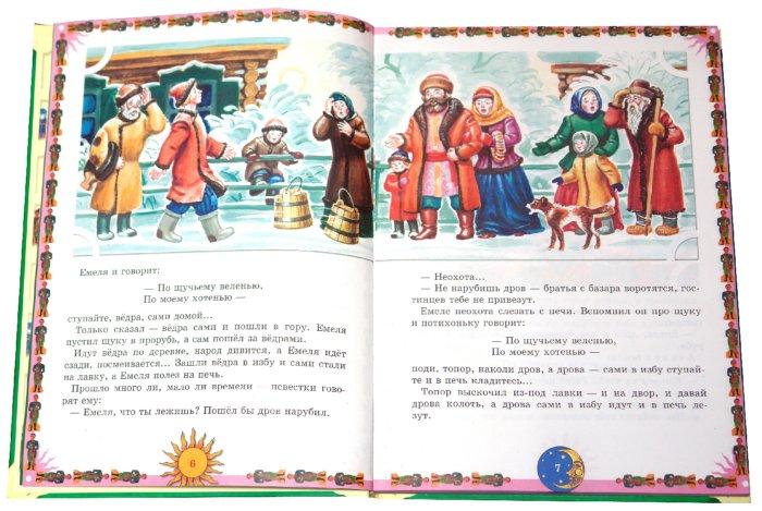 Иллюстрация 1 из 14 для Русские волшебные сказки | Лабиринт - книги. Источник: Лабиринт