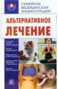 цены Калашникова Е.А. Альтернативное лечение