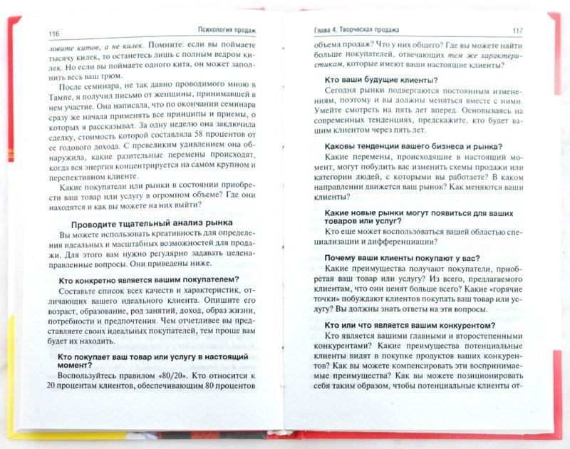 Иллюстрация 1 из 7 для Психология продаж - Брайан Трейси | Лабиринт - книги. Источник: Лабиринт