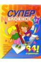 Раскраска-суперблокнот №2 Дети с карандашом (6-8лет)