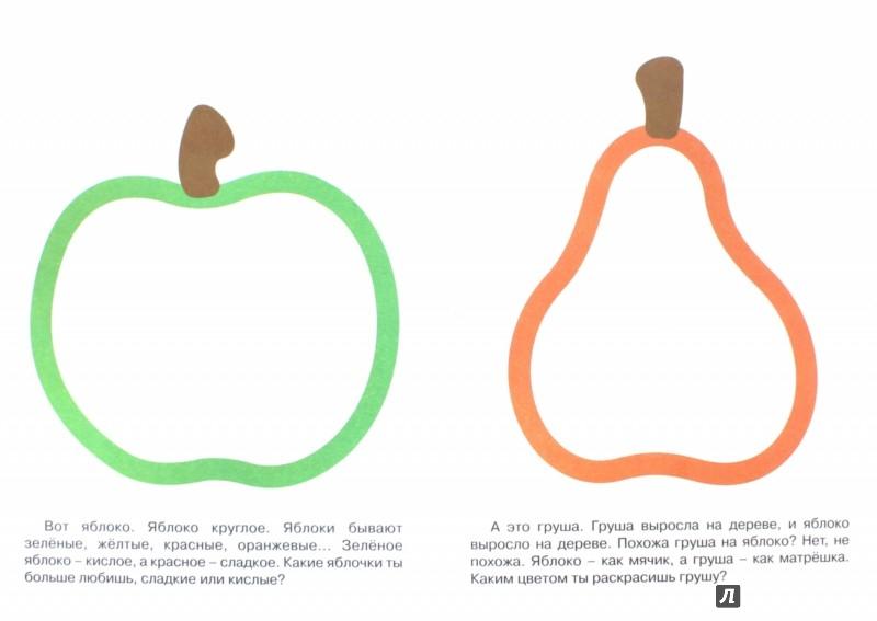 Иллюстрация 1 из 14 для Первые раскраски. Фрукты. Для детей 1-3 лет | Лабиринт - книги. Источник: Лабиринт