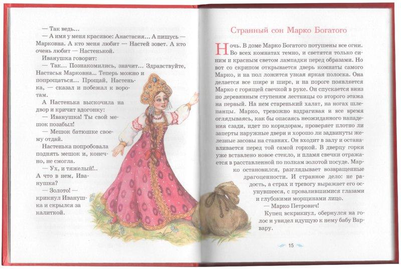 Иллюстрация 1 из 5 для Как Иванушка-дурачок за чудом ходил - Вольпин, Эрдман | Лабиринт - книги. Источник: Лабиринт