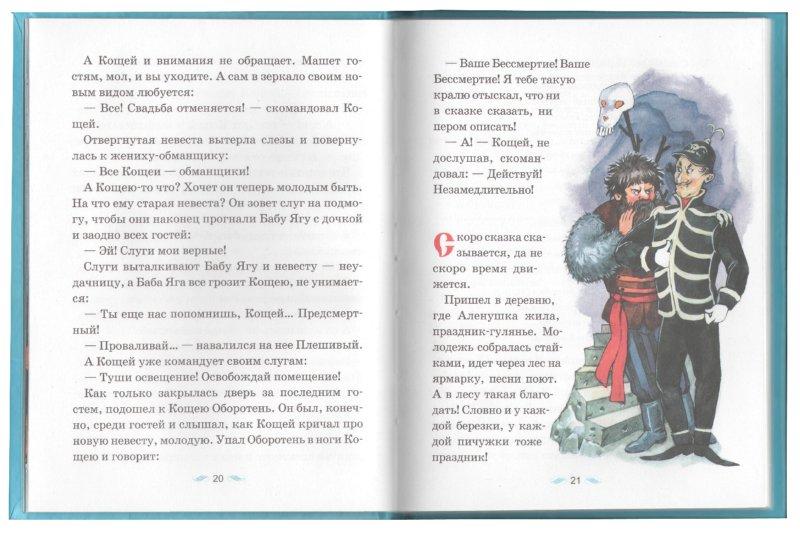 Иллюстрация 1 из 12 для Огонь, вода и медные трубы - Вольпин, Эрдман | Лабиринт - книги. Источник: Лабиринт