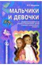 Шелухина Ирина Мальчики и девочки: Дифференцированный подход к воспитанию детей