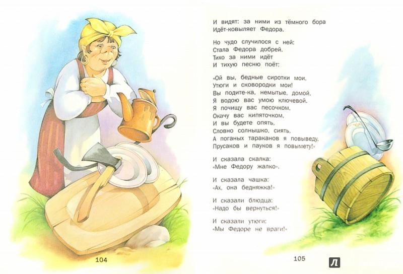 Иллюстрация 1 из 13 для Сказки, стихи и песенки - Корней Чуковский | Лабиринт - книги. Источник: Лабиринт
