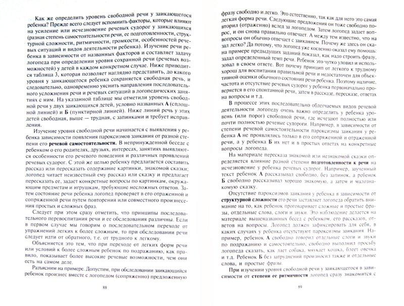 Иллюстрация 1 из 3 для Заикание у детей: Психокоррекционные и дидактические основы логопедического воздействия - В.И. Селиверстов | Лабиринт - книги. Источник: Лабиринт