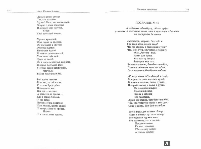 Иллюстрация 1 из 31 для Послания Фредмана. Песни Фредмана - Карл Бельман | Лабиринт - книги. Источник: Лабиринт
