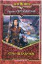Скачать Сербжинская Игры невидимок Фантастический Альфа-книга За спокойными землями Доршаты Бесплатно