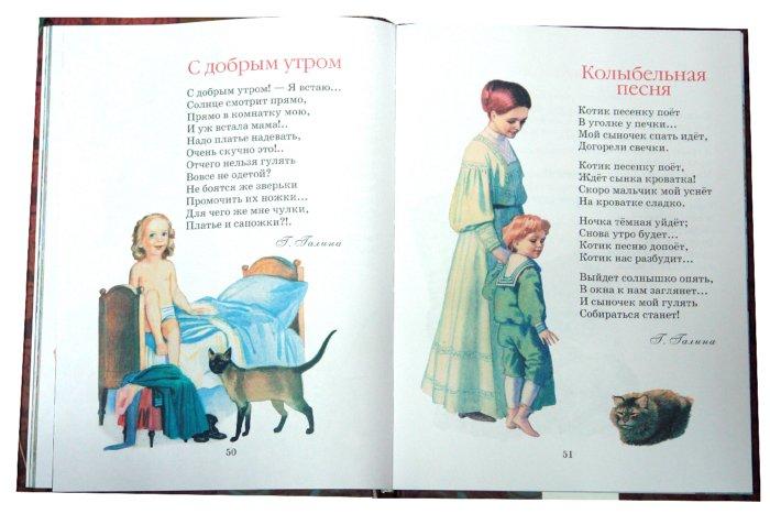 Иллюстрация 1 из 9 для Детства пора золотая. Стихи и рассказы | Лабиринт - книги. Источник: Лабиринт