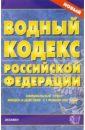 Водный кодекс Российской Федерации. 2007 год