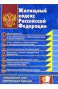 Жилищный кодекс Российской Федерации: официальный текст, действующая редакция