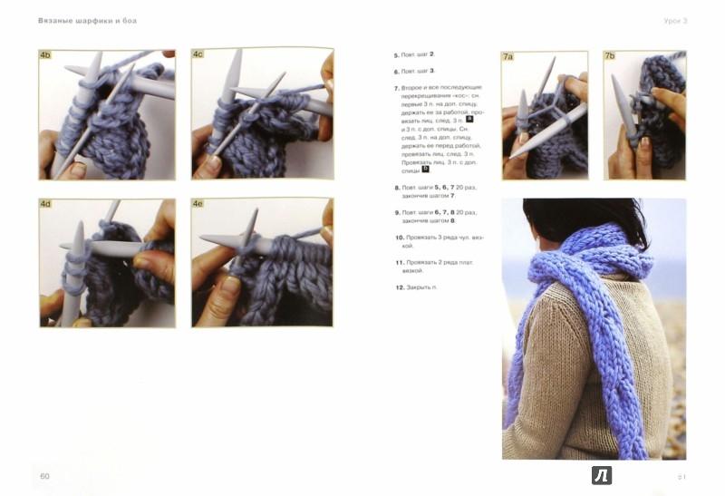 Иллюстрация 1 из 12 для Вязаные шарфики и боа. 100 оригинальных моделей - Рут Ли | Лабиринт - книги. Источник: Лабиринт