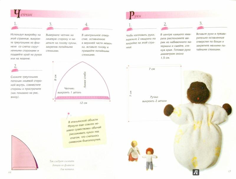 Иллюстрация 1 из 14 для Делаем куклы | Лабиринт - книги. Источник: Лабиринт