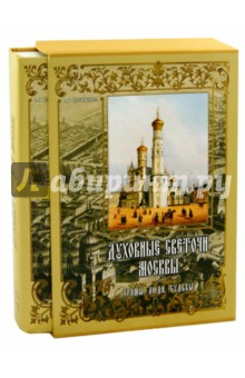 Духовные светочи Москвы. Храмы, люди, судьбы от Лабиринт
