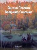 Оксана Павлова, Владимир Самсонов