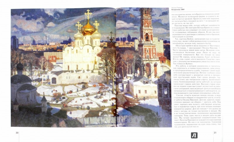 Иллюстрация 1 из 7 для Оксана Павлова, Владимир Самсонов - Дарья Рощеня | Лабиринт - книги. Источник: Лабиринт