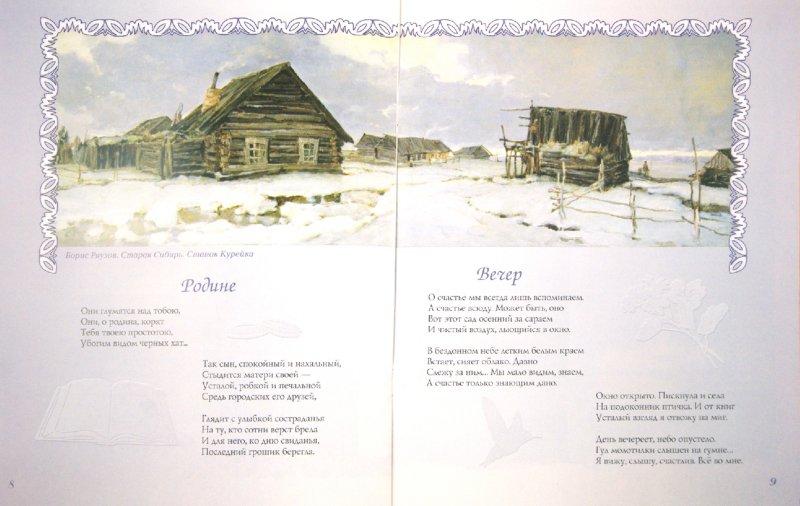 Иллюстрация 1 из 6 для Я заглянул в лицо небес - Иван Бунин | Лабиринт - книги. Источник: Лабиринт