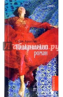 Ташкентский роман