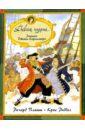Платт Ричард, Ридделл Крис Дневник пирата: Записки Джейка Карпентера.