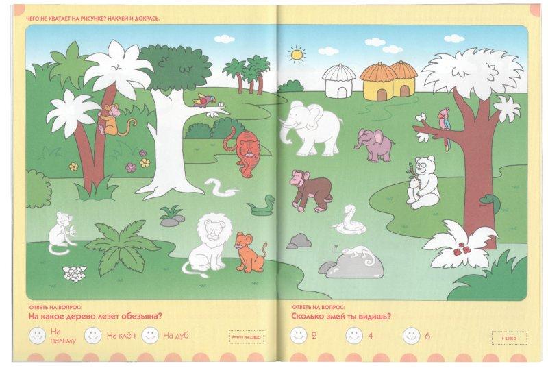 Иллюстрация 1 из 7 для Что я видел: В зоопарке - Исачи Джорджия | Лабиринт - книги. Источник: Лабиринт