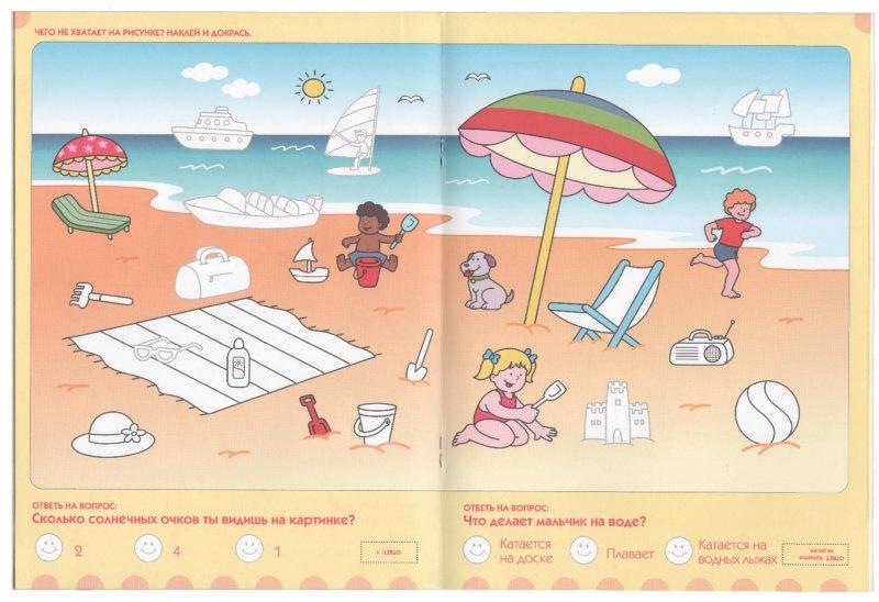 Иллюстрация 1 из 10 для Что я видел: На берегу моря - Исачи Джорджия | Лабиринт - книги. Источник: Лабиринт