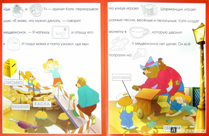 Иллюстрация 1 из 15 для Медвежонок едет в город | Лабиринт - книги. Источник: Лабиринт
