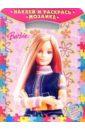 Наклей и раскрась! Мозаика № 0306. Барби