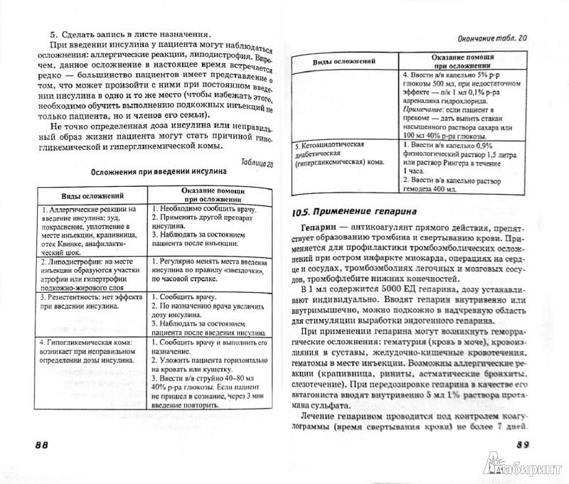 Иллюстрация 1 из 3 для Руководство для медицинской сестры процедурного кабинета - Ольга Чернова | Лабиринт - книги. Источник: Лабиринт