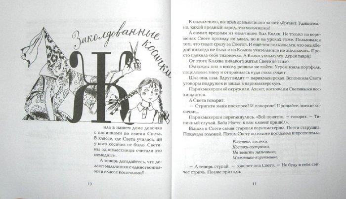 Иллюстрация 1 из 8 для Вирус ворчания - Сергей Махотин | Лабиринт - книги. Источник: Лабиринт