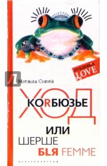Ход Коrбюзье или шерше бlя femme: Роман
