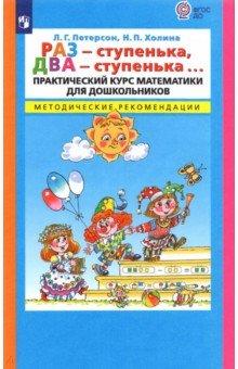 Раз - ступенька, два - ступенька... Практический курс математики для дошкольников. Метод. рекоменд.