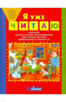 Я уже читаю. Сборник литературных произведений для чтения детьми дошкольного возраста. ФГОС ДО