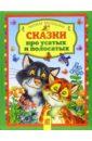 Скачать Сказки про усатых АСТ-Пресс Коты кошки и котята бесплатно