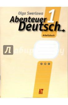 Немецкий язык. С немецким за приключениями 1. 5 класс. Рабочая тетрадь