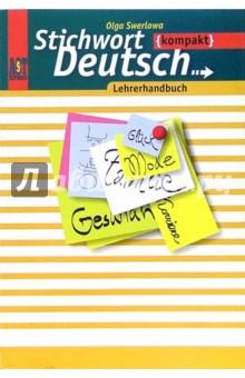 """Немецкий язык: книга для учителя к уч.  """"Ключевое слово - немецкий язык компакт"""". 10-11 кл."""