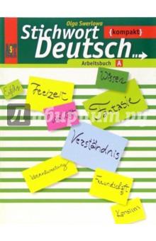 """Немецкий язык. 10-11 классы. Рабочая тетрадь А к учебнику """"Ключевое слово - немецкий язык компакт"""""""