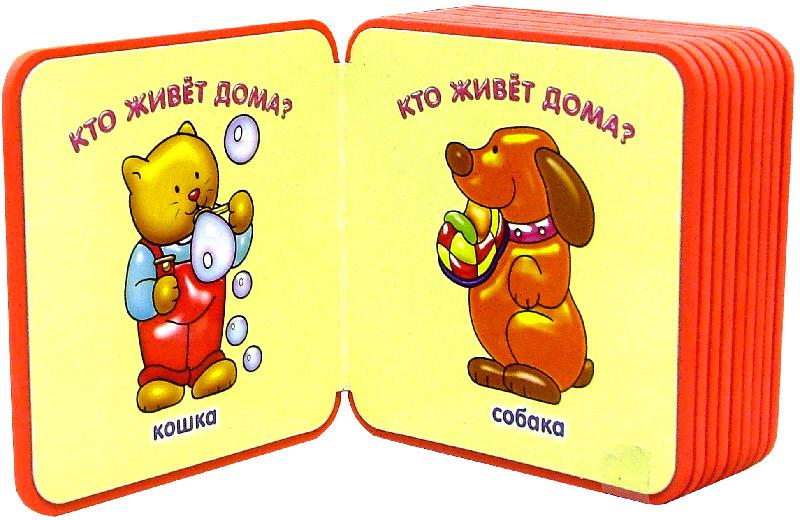 Иллюстрация 1 из 9 для Книжки-пышки-мини. Кто где живет? | Лабиринт - книги. Источник: Лабиринт