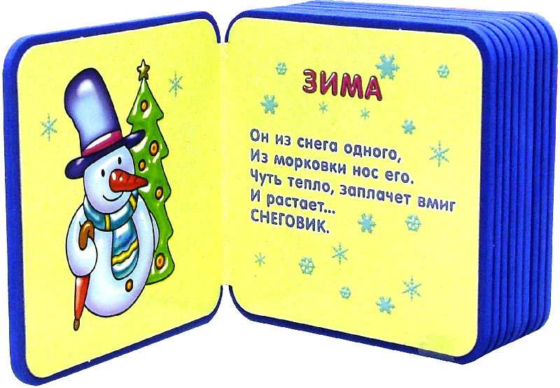 Иллюстрация 1 из 12 для Книжки-пышки-мини. Времена года | Лабиринт - книги. Источник: Лабиринт