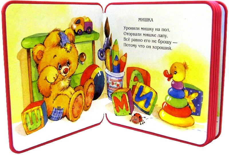 Иллюстрация 1 из 22 для Книжки-пышки. Игрушки - Агния Барто | Лабиринт - книги. Источник: Лабиринт