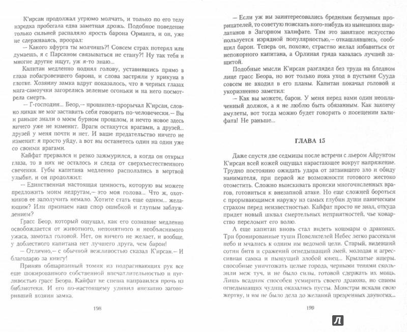 Иллюстрация 1 из 14 для Под знаменем пророчества - Виталий Зыков | Лабиринт - книги. Источник: Лабиринт