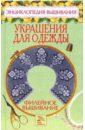 Доброва Елена Владимировна Филейное вышивание. Украшения для одежды украшения елена шестернева