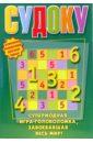 Судоку № 3 игра логическая головоломка page 4