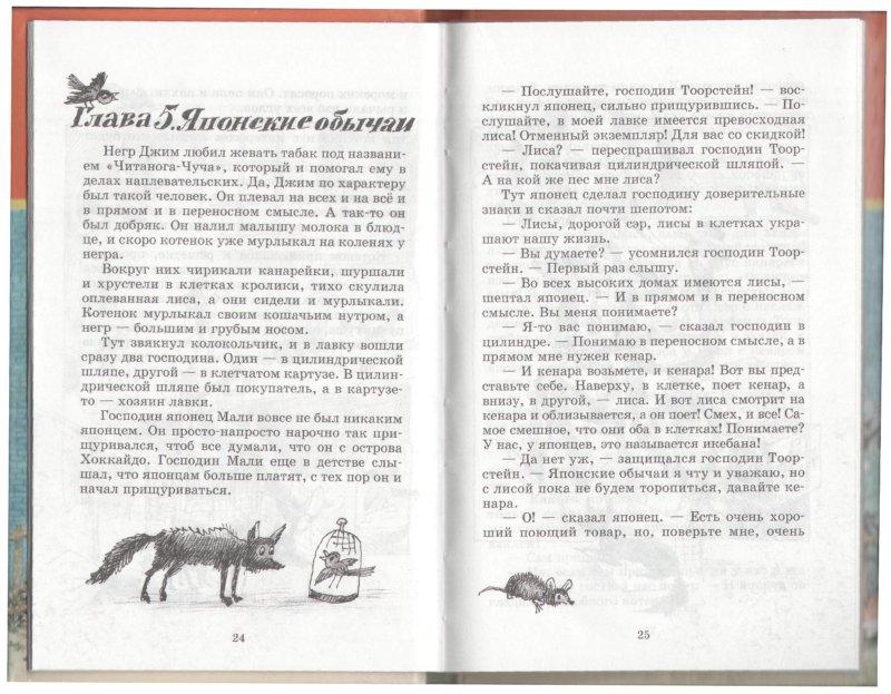 Иллюстрация 1 из 3 для Шамайка: Повесть - Юрий Коваль | Лабиринт - книги. Источник: Лабиринт