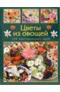 Кузнецова Маргарита Егоровна Цветы из овощей. 100 оригинальных идей