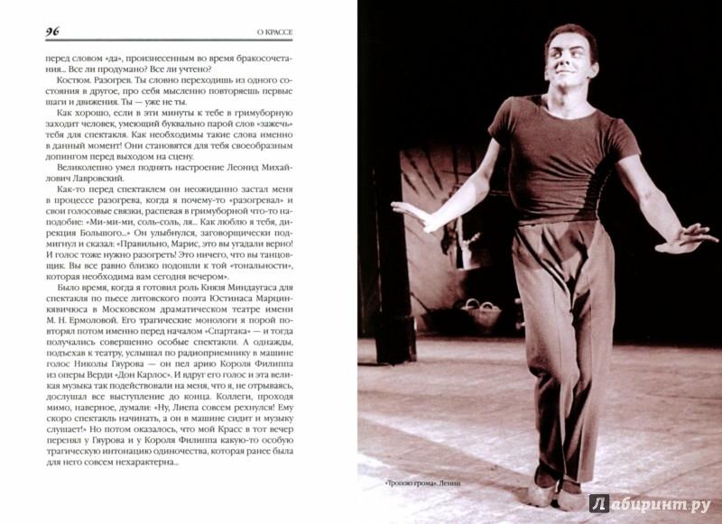 Иллюстрация 1 из 31 для Я хочу танцевать сто лет - Марис Лиепа | Лабиринт - книги. Источник: Лабиринт