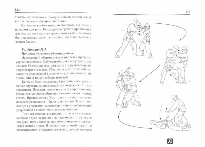Иллюстрация 1 из 16 для Ниндзя. Техника боя ночных воинов - Сергей Гвоздев | Лабиринт - книги. Источник: Лабиринт