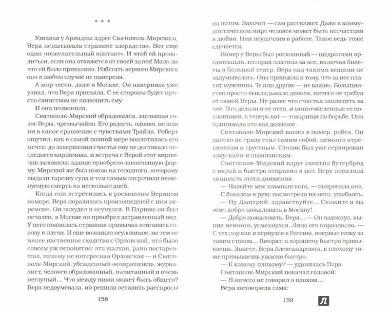 Иллюстрация 1 из 11 для Очарование зла - Елена Толстая | Лабиринт - книги. Источник: Лабиринт